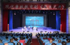 廉政教育现代戏《芝兰花开》在西安首演