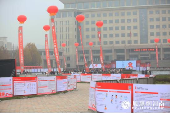 """河南省举办""""世界艾滋病日""""主"""