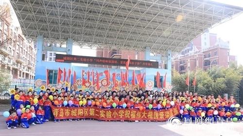 城阳区第二v花球花球小学一起玩快闪,拉开新学小学组全国师生图片