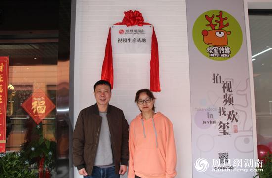 凤凰网湖南视频生产基地正式成立 与湖南碧玺传媒共同讲好湖南故事