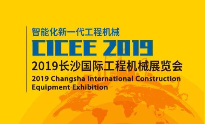 2019長沙國際工程機械展覽會成功舉辦