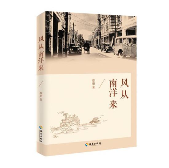 海南作家蔡葩原著改编的电影《南洋船王》签约