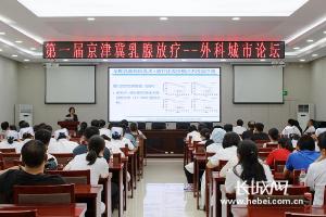 京津冀乳腺放疗外科城市论坛在唐山市人民医院召开
