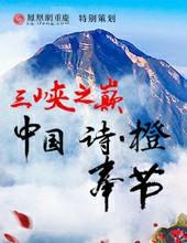 三峡之巅 诗·橙奉节