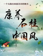 康养石柱中国风