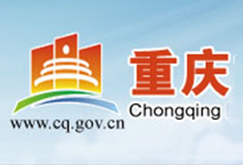 重庆市政府网