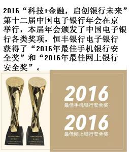 恒丰银行喜获手机银行和网上银行最佳安全奖