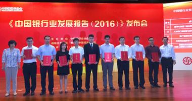 恒丰银行重庆分行荣获中国银行业发展研究 优秀成果评选(2016)三等奖