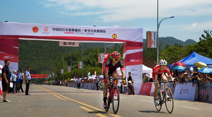 中国自行车联赛奉节站