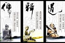 儒释道三家文化思想精髓融为一体
