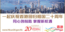香港回归20周年特别策划