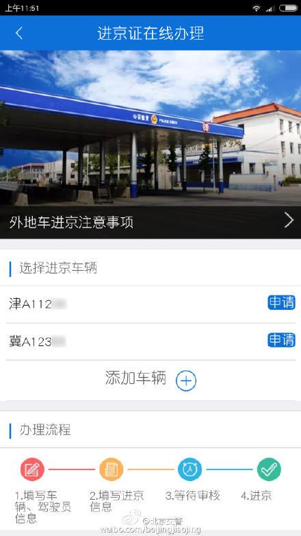北京:北京交警APP上线进京证、举报违法全搞定