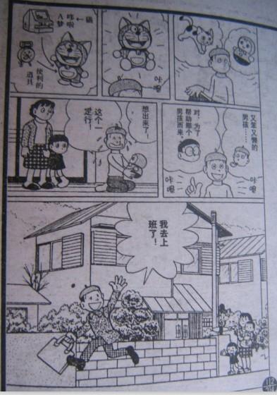 子译名坎坷史 小叮当 阿蒙 大熊 王聪明