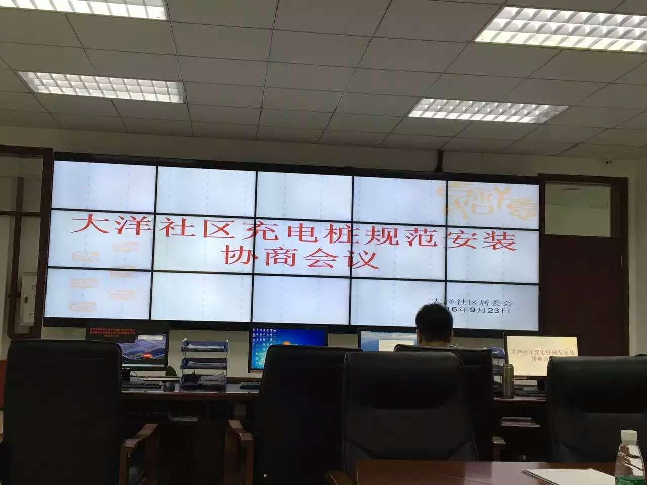 深圳福永街道辦舉辦充電站規范安裝會議