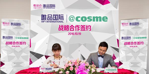 唯品会唯品国际携日本顶尖化妆品集团COSM