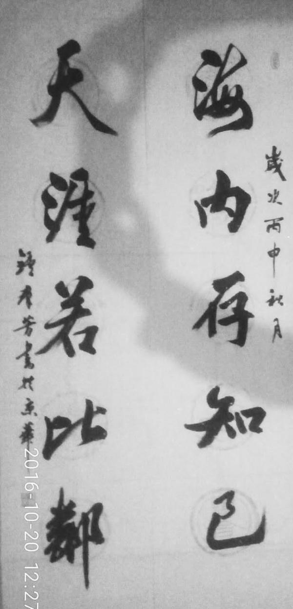 多宝塔碑》,《麻姑仙坛记》,《祭侄稿》,张迁《曹全碑》,《张孟龙魏碑