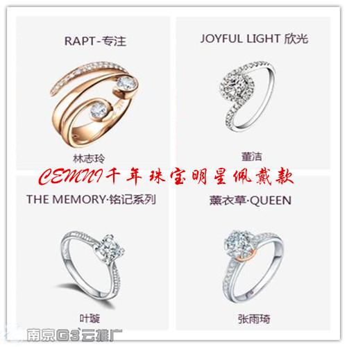 南京千年珠宝经典婚戒设计 告诉你定制专属你的婚戒方法