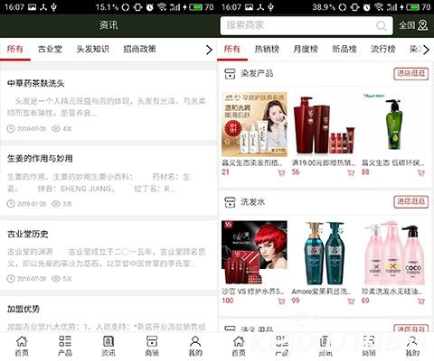 广西美发美容app助力第十八届高交会图片