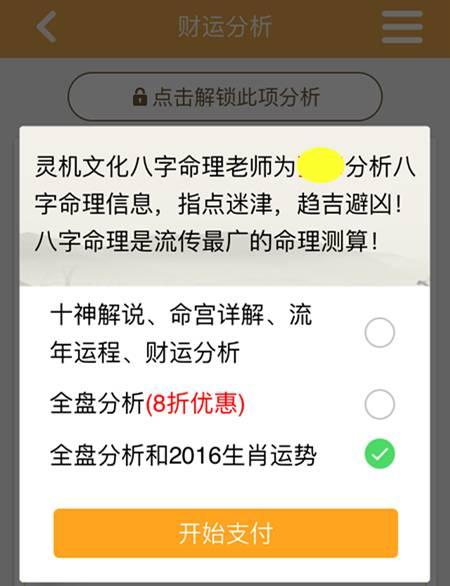 体验7款算命app,见识了生态化反、互联网+云算命