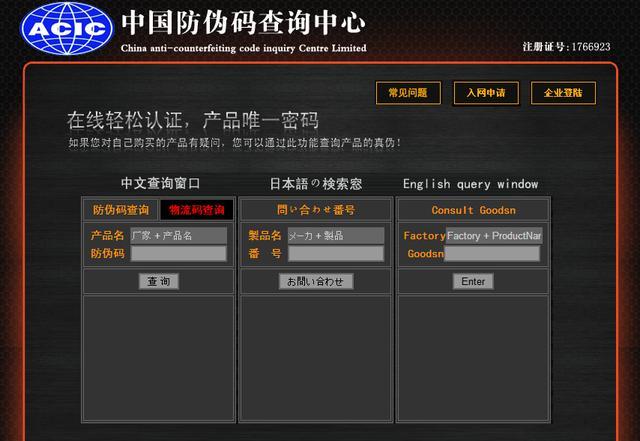 中国防伪--中国防伪码查询中心防伪标签生产部2017年春节放假通知