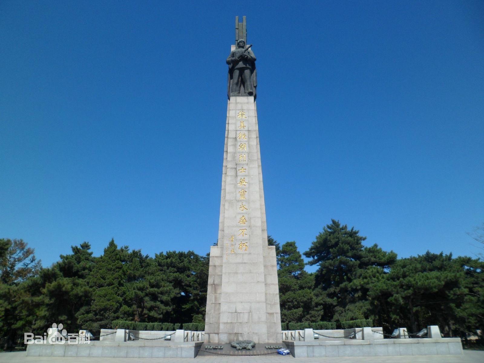 袁立在/中国的抗美援朝烈士陵园