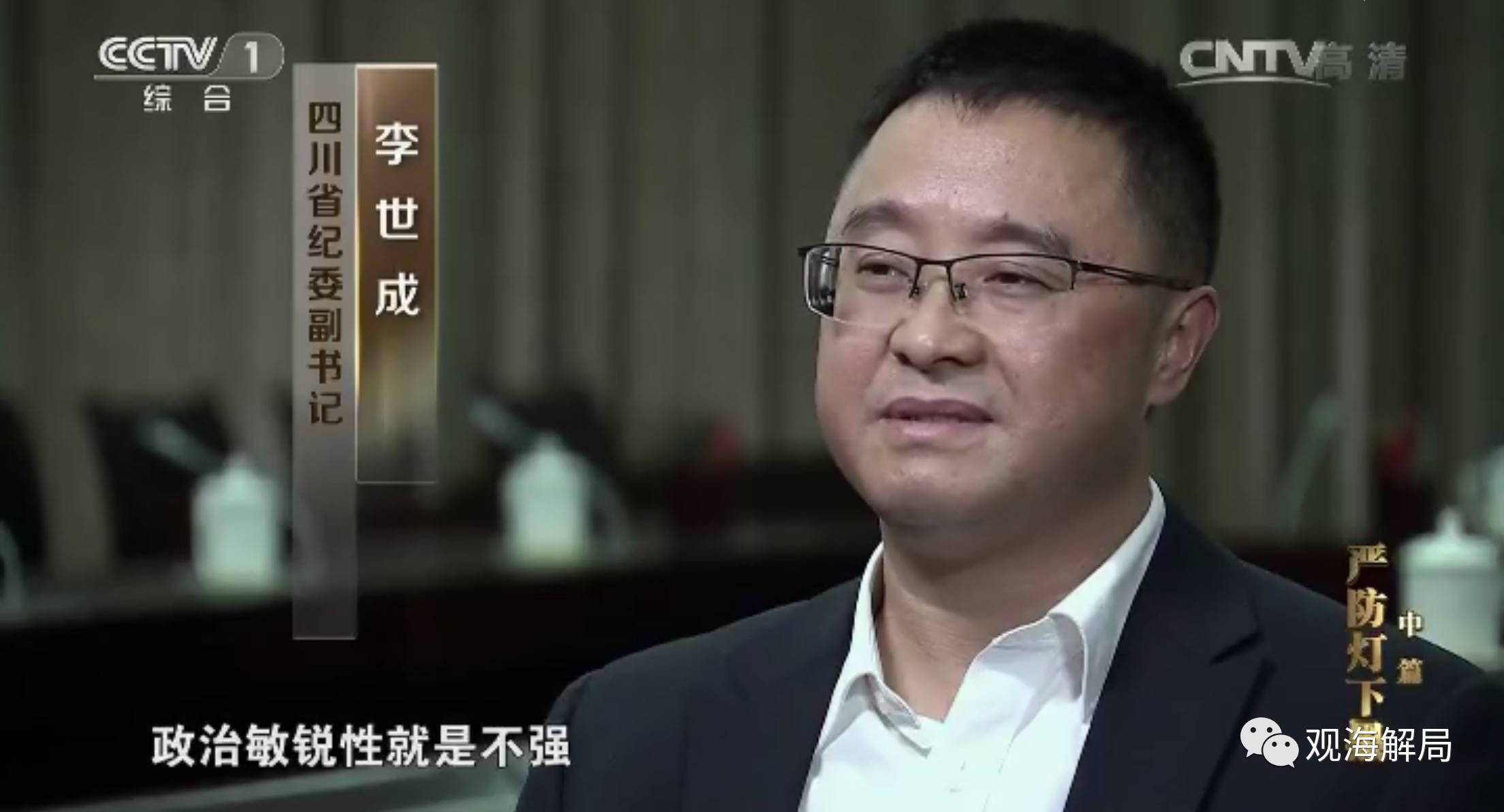 反腐牵出关系网,6被查纪检官员背后的 大老虎