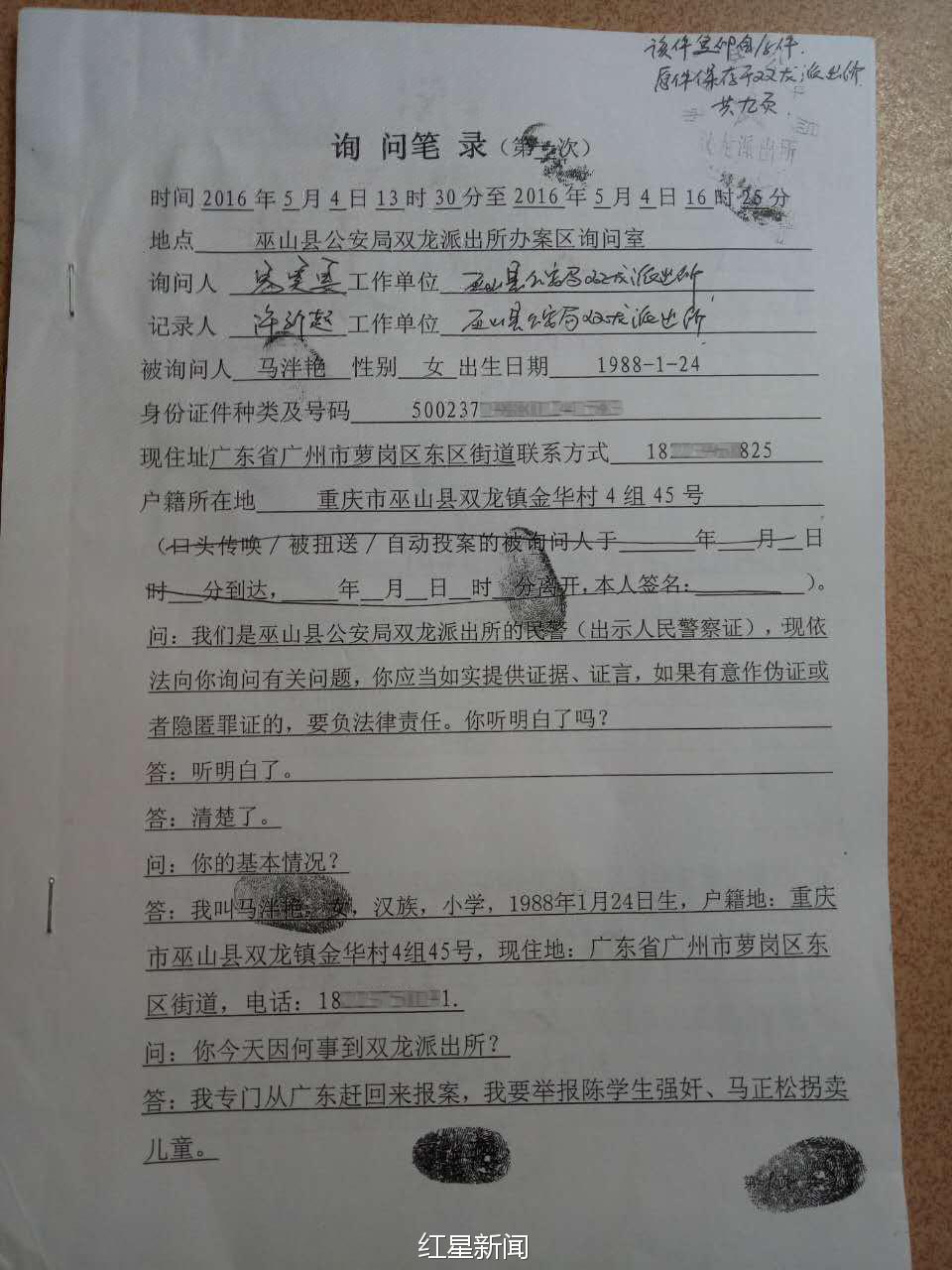 马泮艳报案时的询问笔录