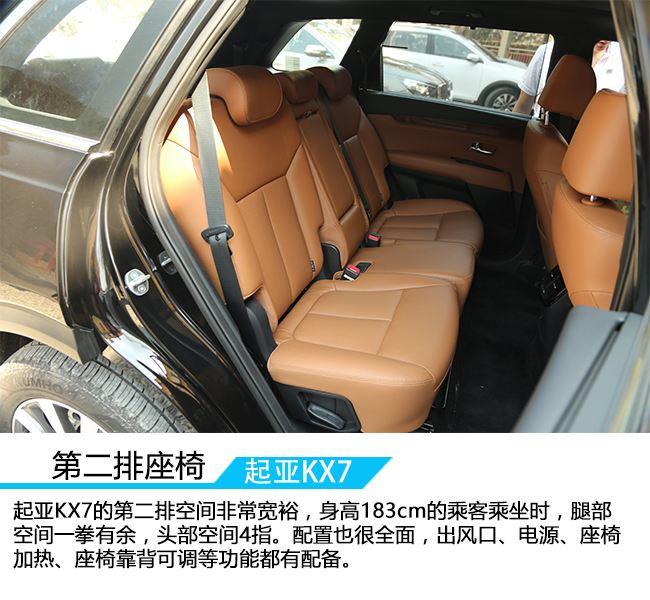 """7座""""大暖男"""",试驾东风悦达起亚KX7 2.0T"""
