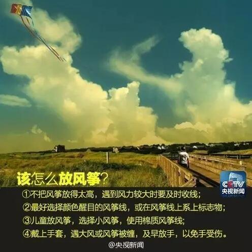 天津要办风筝节啦!这些事情你要知道