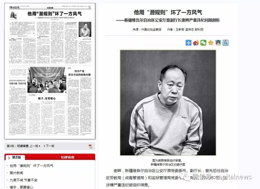 """新疆落马""""亿元贪官"""":37岁升副厅不满足"""