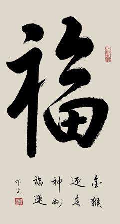 苏作光作品4-中国梦 书画艺术传承发展推动者 苏作光图片