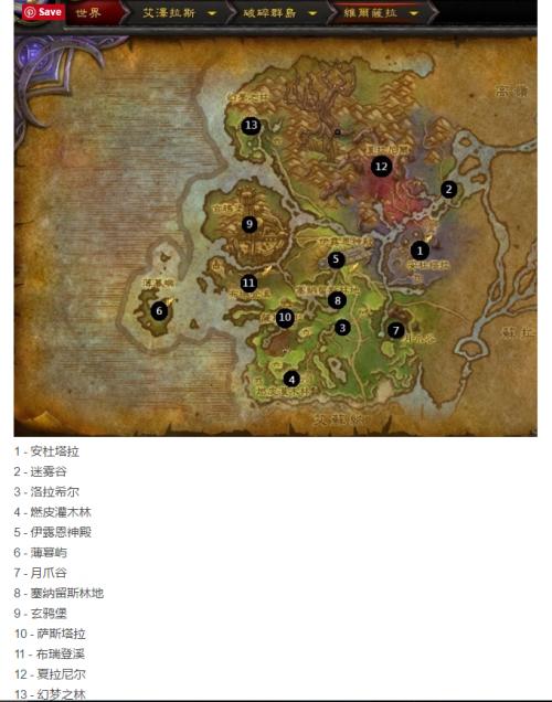 魔兽世界7.0破碎群岛探路者成就攻略 地图点亮位置图解