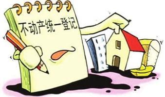 不动产登记年底全覆盖,开征房地产税再进一步