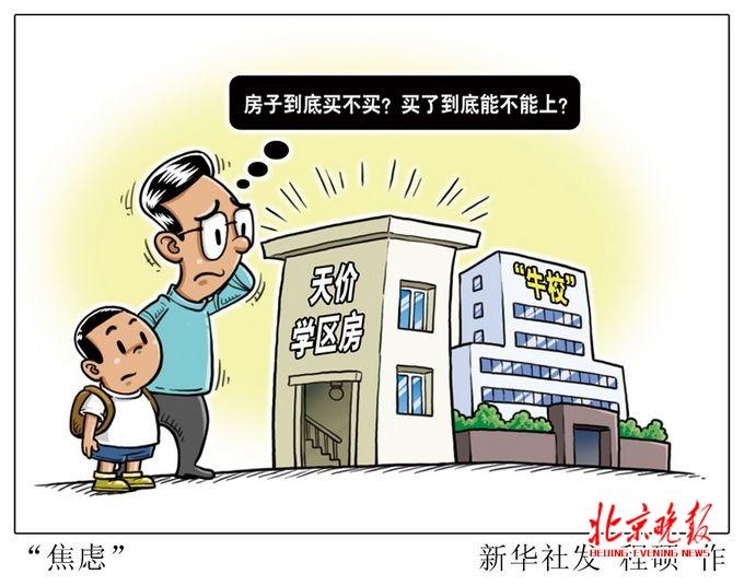 北京:中介宣传禁用商住两用学区房等词