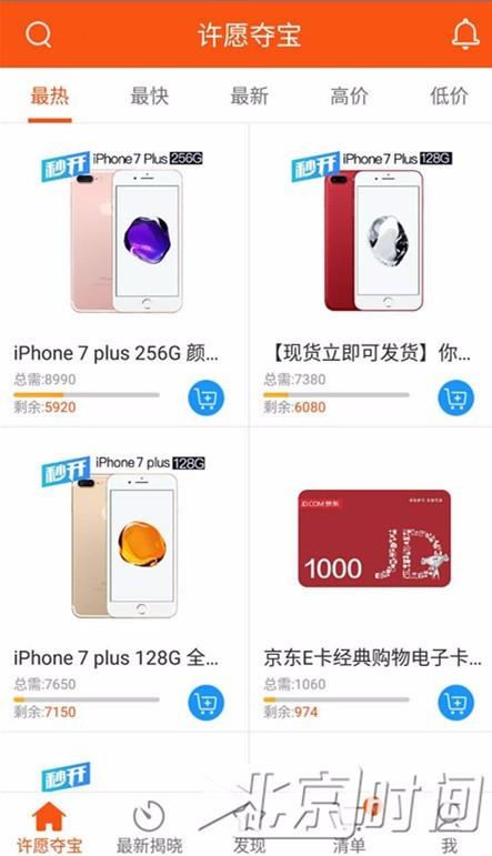 夺宝平台涉赌:一元中苹果手机 少年5天输27万