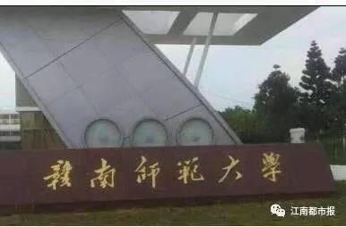 赣南师范大学位于江西省赣州市章贡区,是一所省属本科高校,具有硕