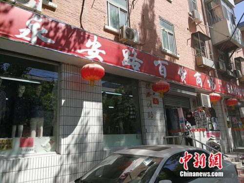 永安路百货商场中新网记者张尼摄