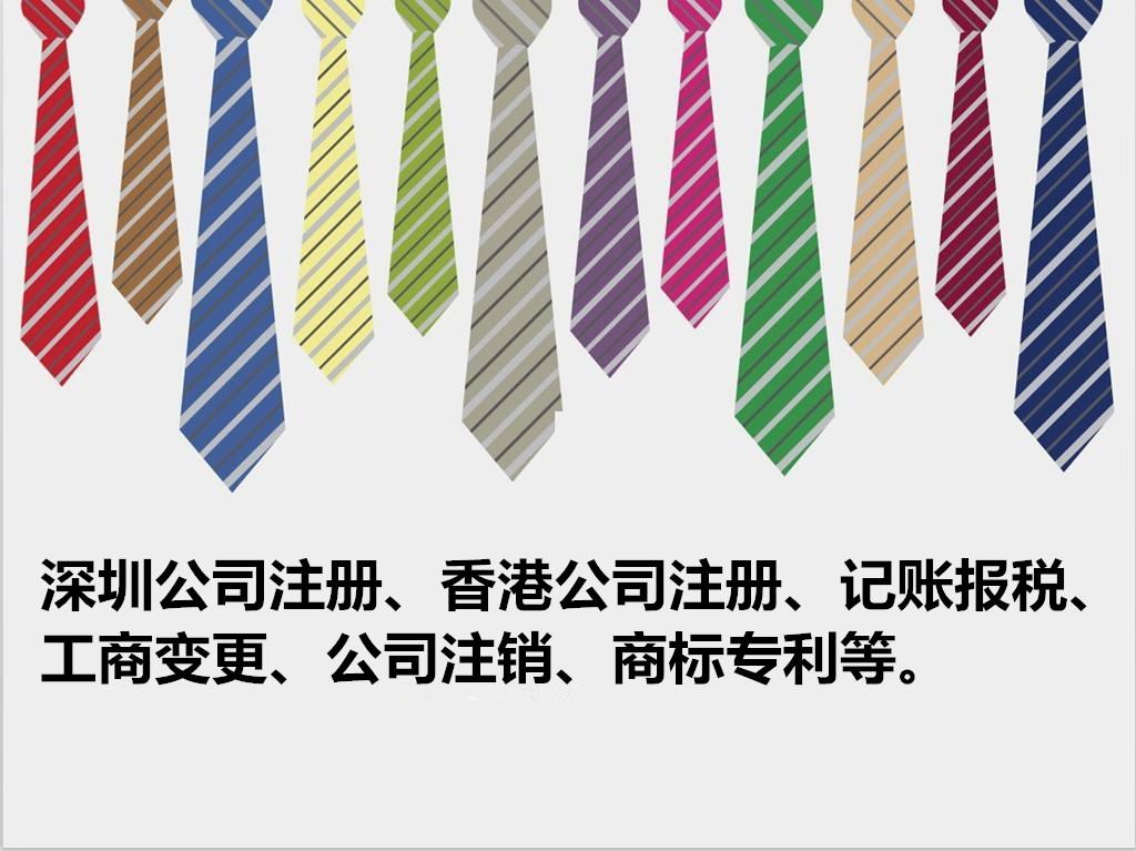 简要分析深圳注册公司的优势及流程