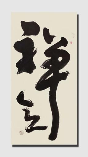 马君声书法作品《禅意》-中国梦 书画艺术传承发展推动者 马君声图片