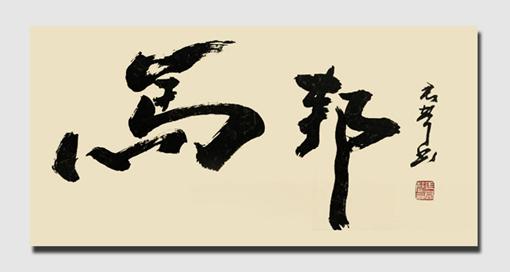 马君声书法作品《马邦》-中国梦 书画艺术传承发展推动者 马君声图片
