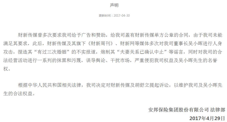 安邦起诉财新及胡舒立:捏造吴小晖有过三次婚姻