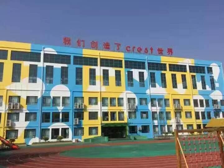 高中新世纪Crest幼儿园(辽宁旗舰园)板报主题期末北大图片