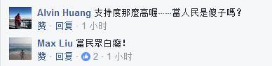 台湾网友3.jpg