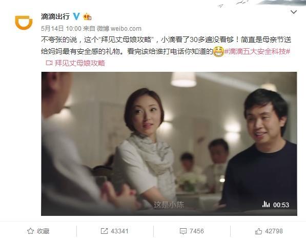 马云 客串 的神级广告,却被网友骂惨