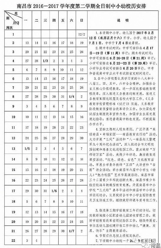 2017年九江中小学幼儿园暑假放假时间