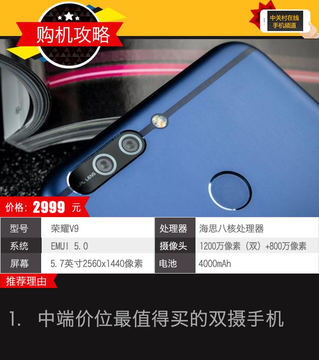 最低仅售900元国产各价位双摄手机推荐