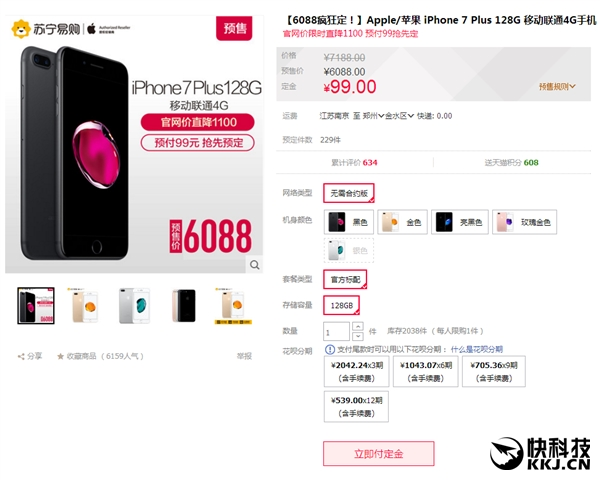 历史新低!国行iPhone 7 Plus售价暴降