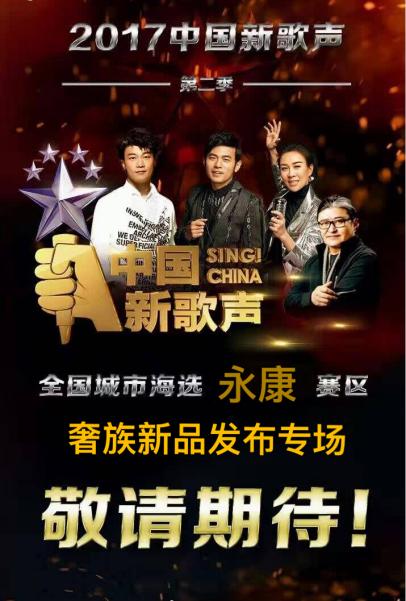 卡研资·奢族赞助第二季中国新歌声|中国| 歌声