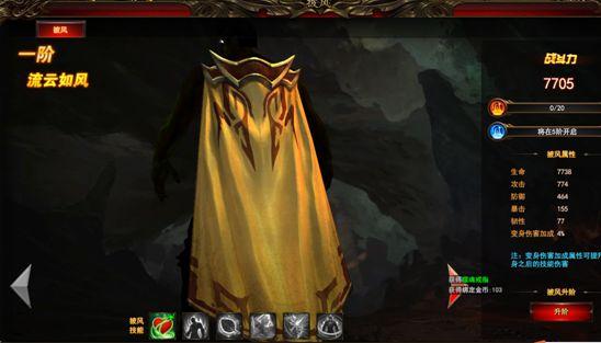 升阶的关键 傲天页游《魔法王座》披风系统_凤凰游戏