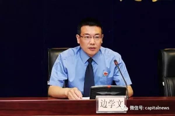 办过周永康陈良宇案的检察官 出任天津纪委副书记